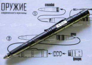 Боевая ручка для tcc