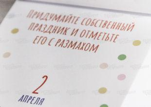 Отрывной календарь «Задание на каждый день»