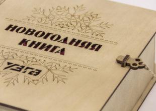 Набор «Новогодняя книга»