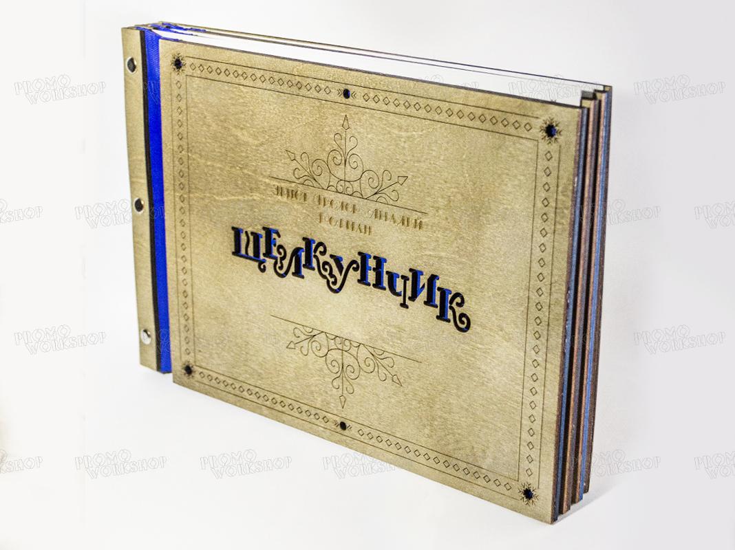 Книга-сказка «Щелкунчик» с выдавливаемыми елочными игрушками